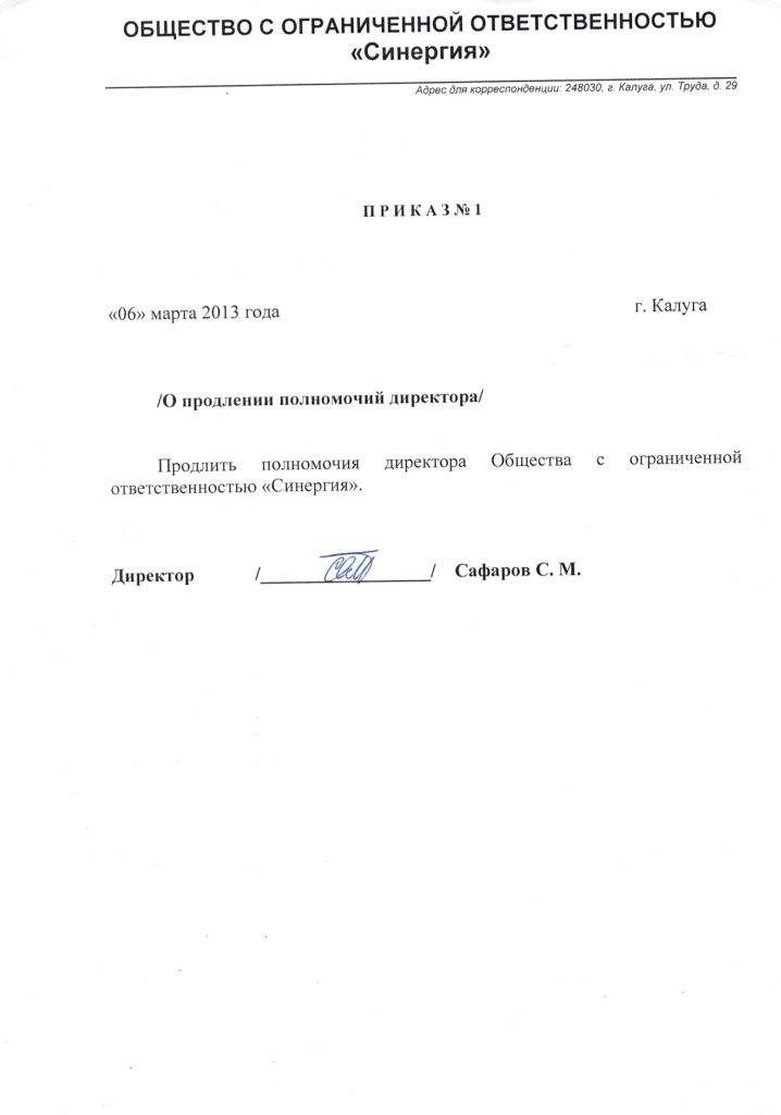 приказ о продлении полномочий директора ооо образец 2015 скачать - фото 5